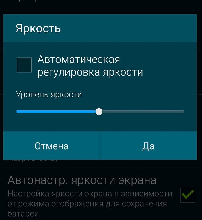 яркость экрана