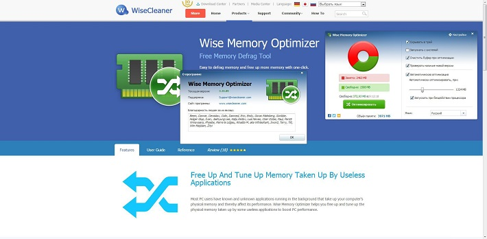 программа Wise Memory Optimizer