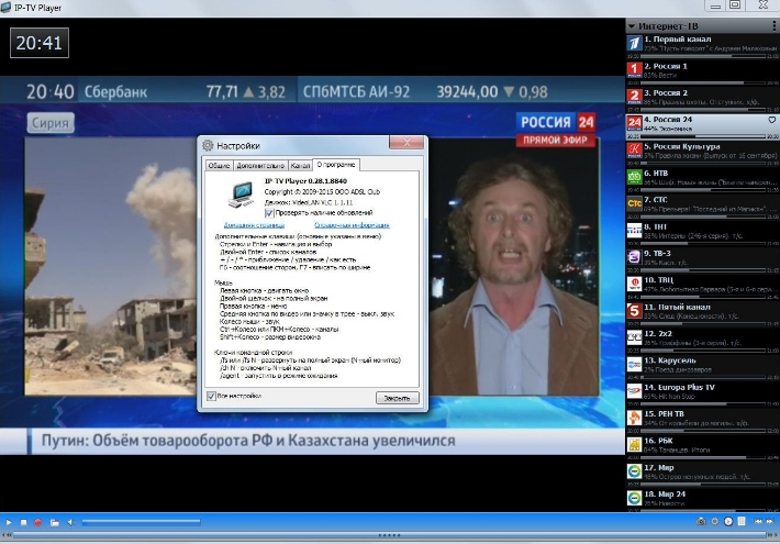 RusTV Player