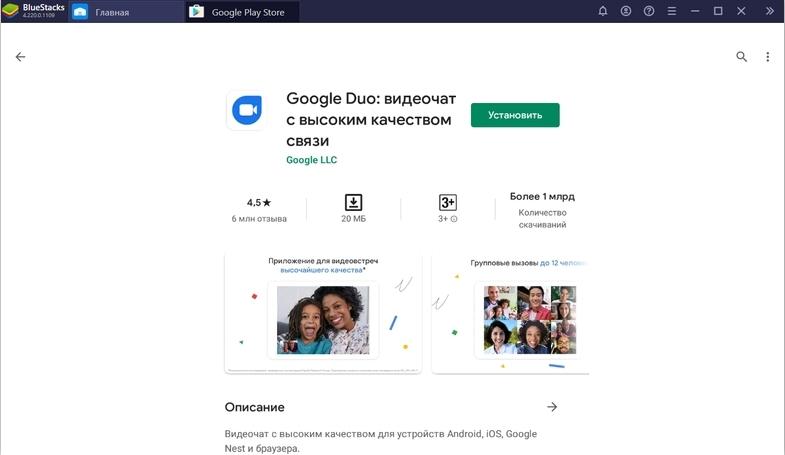 Google Duo 4