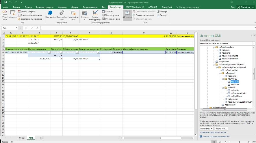 XML в таблице